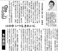 平成27年12月7日 産経新聞 夕刊に掲載