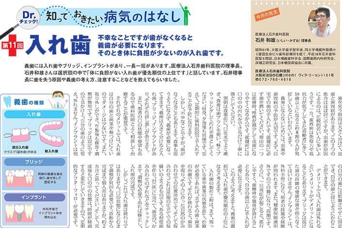 平成28年 チャオ(産経新聞 折り込み)7月号に掲載