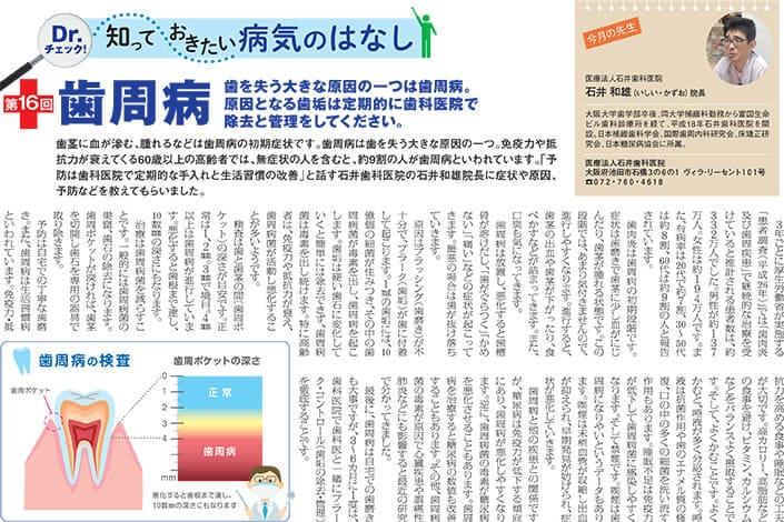 平成28年 チャオ12月号に 掲載