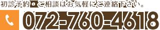 072-760-4618