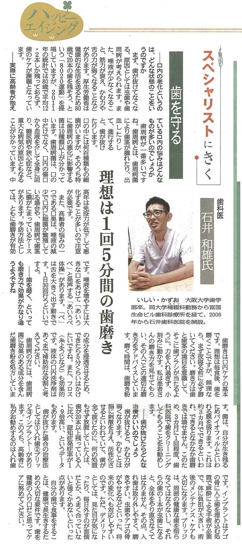 産経新聞に取材を受けました