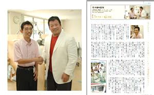 雑誌「国際グラフ」に掲載。藤波辰爾さんが来院されました!