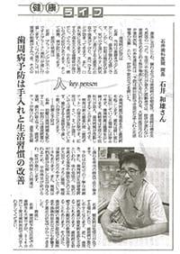 平成28年6月23日 産経新聞に掲載