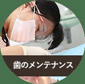 歯の予防・メンテナンス