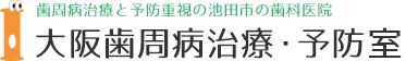 大阪府池田市の歯周病治療・予防室 石井歯科医院