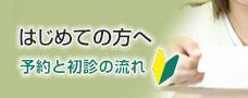 池田市の歯科石井医院が初めての方へ ご一読くさだい