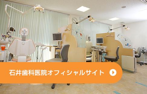 石井歯科医院オフィシャルサイト